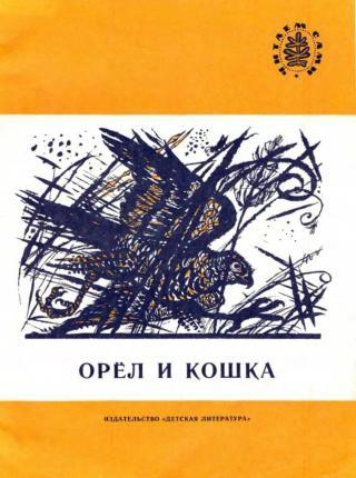Орёл и кошка (с илл.)