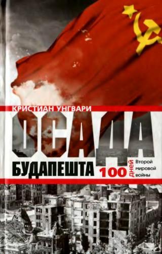 Осада Будапешта. Сто дней Второй мировой войны