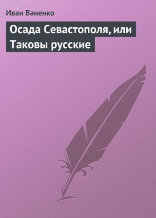 Осада Севастополя, или Таковы русские