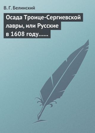 Осада Троице-Сергиевской лавры, или Русские в 1608 году… Александра С***