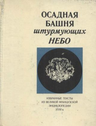 Осадная башня штурмующих небо: Избранные тексты из Великой французской энциклопедии XVIII в
