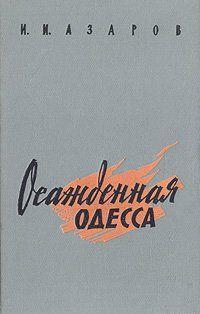 Осажденная Одесса