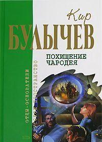 Осечка-67