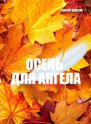 Осень для ангела