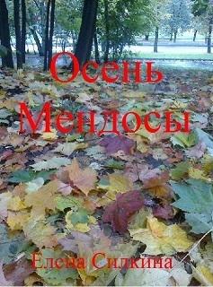 Осень Мендосы (СИ)