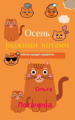 Осень рыжими котами землю щедро одарила (СИ)