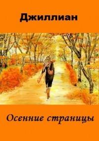 Осенние страницы (СИ)