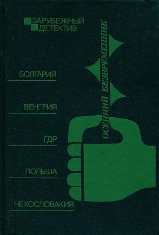Осенний безвременник: сборник