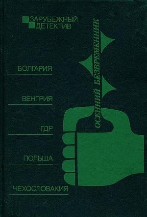 Осенний безвременник (сборник)