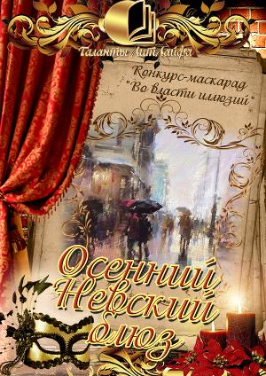 Осенний невский блюз (СИ)