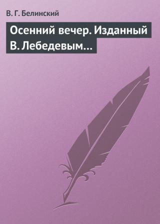 Осенний вечер. Изданный В. Лебедевым…