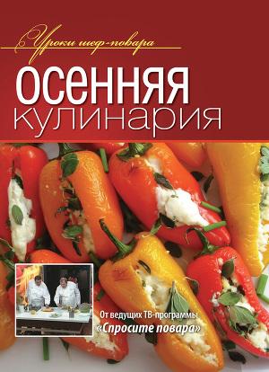 Осенняя кулинария