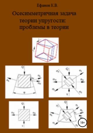 Осесимметричная задача теории упругости: проблемы в теории