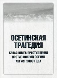 Осетинская трагедия. Белая книга преступлений против Южной Осетии. Август 2008 г