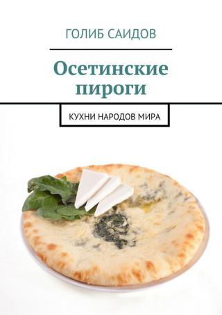 Осетинские пироги. Кухни народов мира