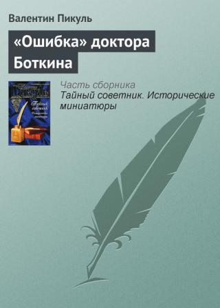 'Ошибка' доктора Боткина
