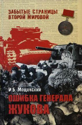 Ошибка генерала Жукова
