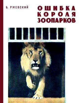 Ошибка короля зоопарков