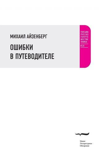 Ошибки в путеводителе