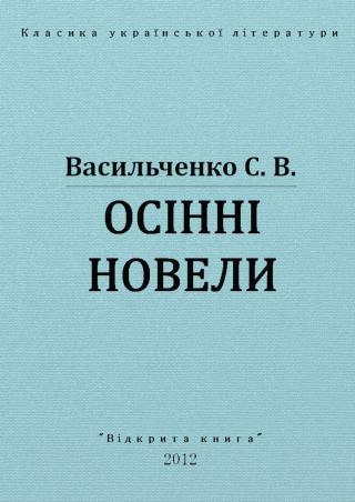 Осінні новели