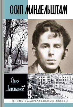 Осип Мандельштам: Жизнь поэта