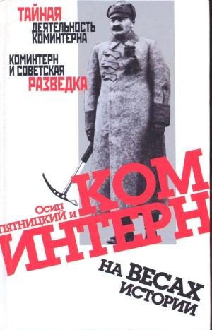 Осип Пятницкий и Коминтерн на весах истории