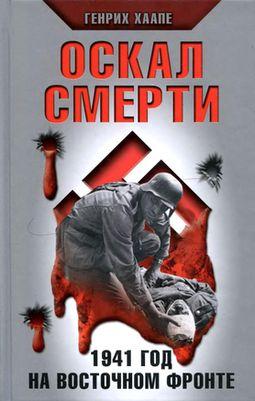 Оскал смерти. 1941 год на Восточном фронте [Endstation Moskau 1941/42. Tagebuch eines Frontarztes]