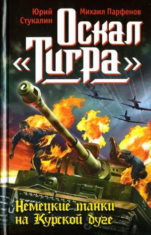 Оскал «Тигра». Немецкие танки на Курской дуге