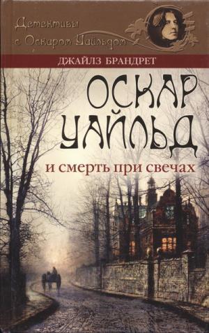 Оскар Уайльд и смерть при свечах
