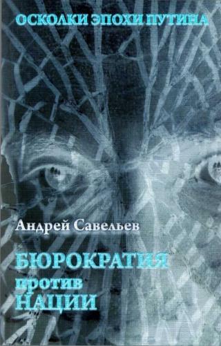 Осколки эпохи Путина.  Бюрократия против нации