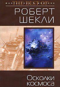 Осколки космоса (сборник)