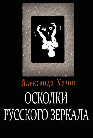 Осколки Русского зеркала