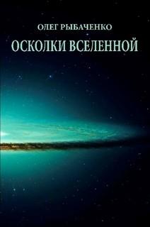 Осколки вселенной