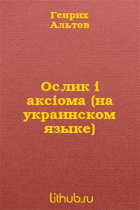 Ослик i 'аксiома' (на украинском языке)