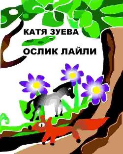 Ослик Лайли (СИ)