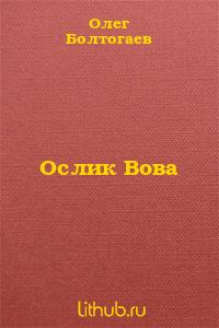 Ослик Вова