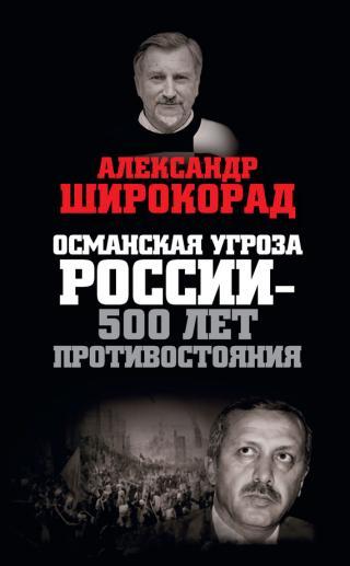 Османская угроза России — 500 лет противостояния