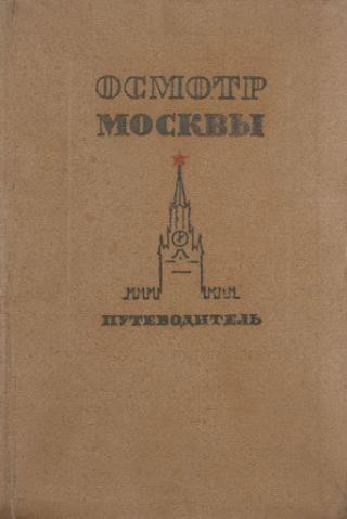 Осмотр Москвы. Путеводитель
