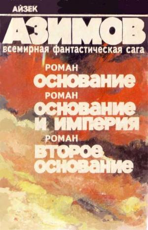 Основание и империя. Азимов айзек скачать в fb2, pdf, epub.