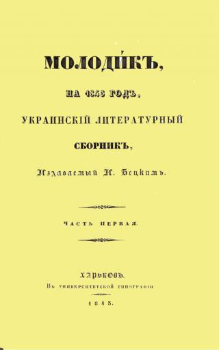 Основание Харькова (издание 1843 года)