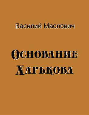 Основание Харькова