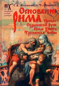 Основание Рима [Начало Ордынской Руси. После Христа. Троянская война]