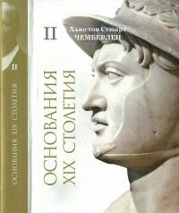 Основания девятнадцатого столетия. В 2 томах. Том 2