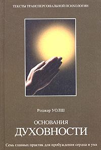 Основания духовности [Семь практик для пробуждения сердца и ума]