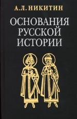Основания русской истории(требуется редактура)