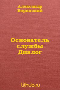 Основатель службы 'Диалог'