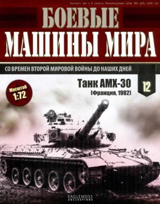 Основной боевой танк АМХ-30
