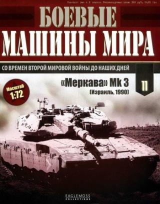 Основной боевой танк «Меркава» Мк 3