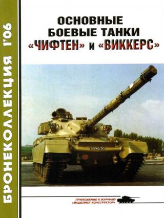 Основные боевые танки «Чифтен» и «Виккерс»
