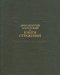 Основные даты жизни и творчества И. Ф. Анненского